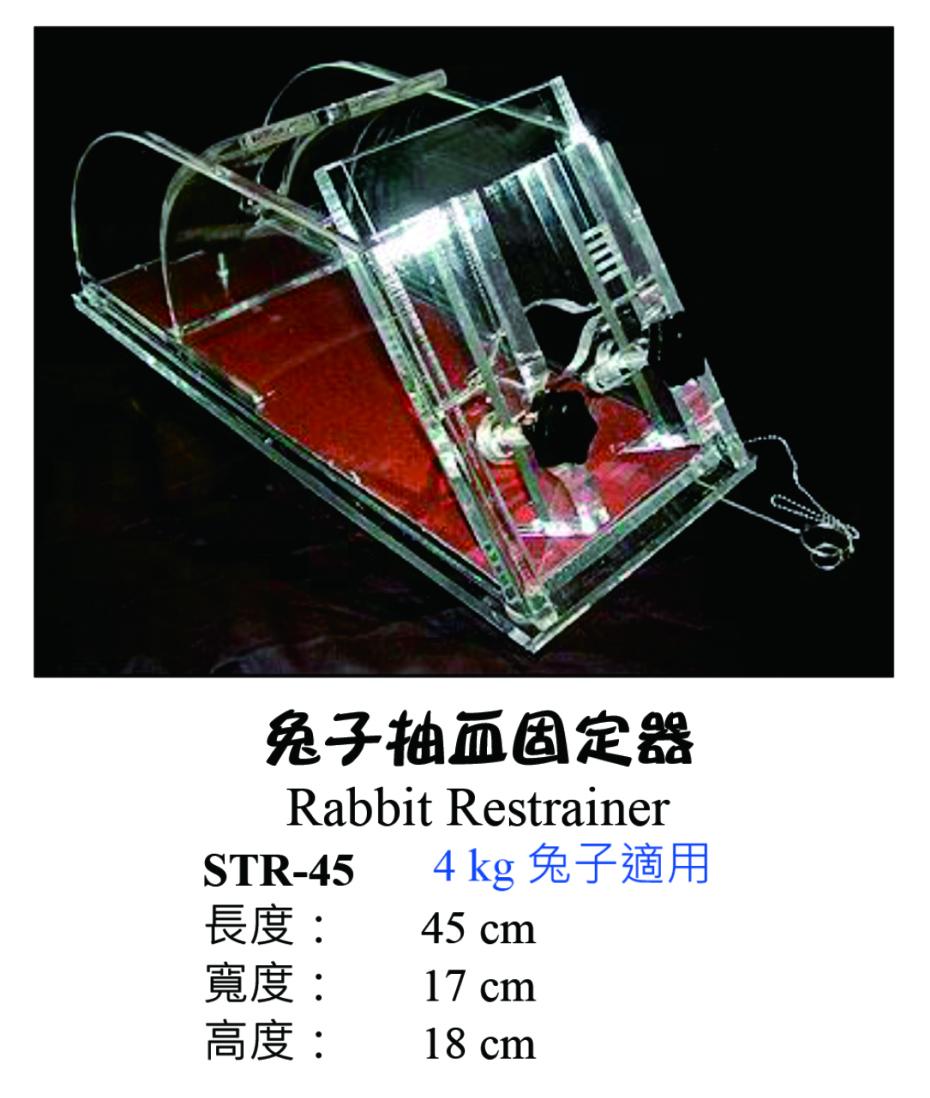 兔子抽血固定器