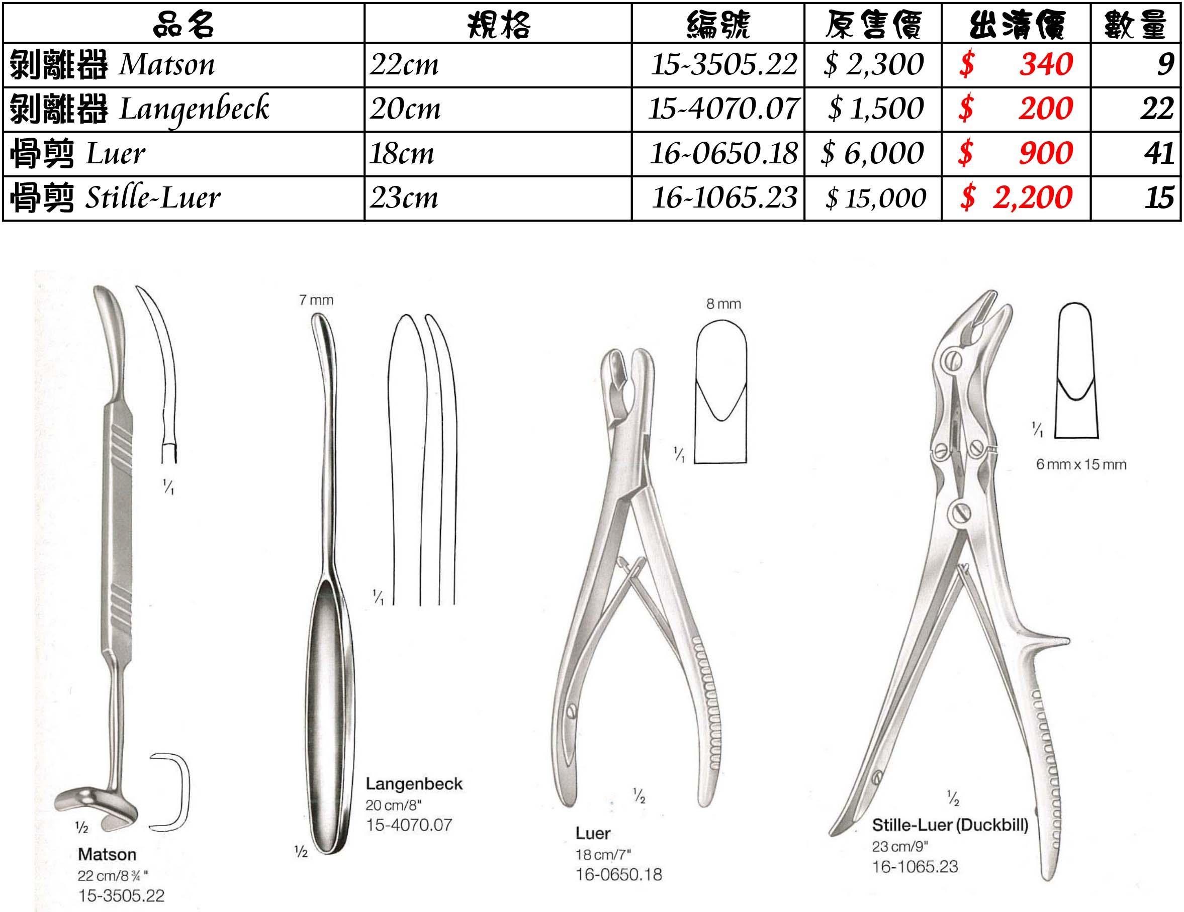 各式骨科器械3