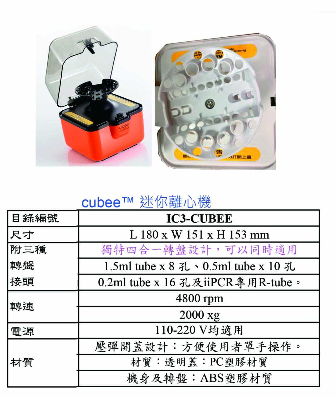 小型微量離心機
